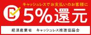 キャッシュレス決済 消費者還元5%